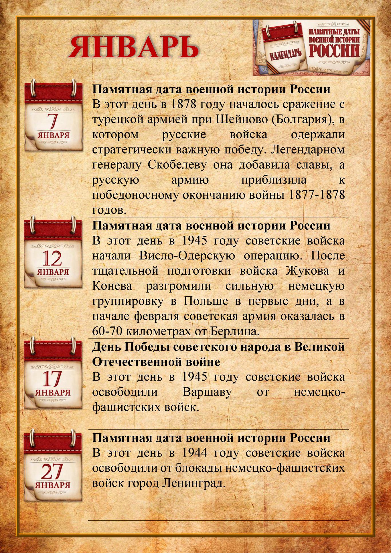 Памятные даты военной истории России, январь 2020 года. - Официальный сайт  МБОУ СОШ № 6
