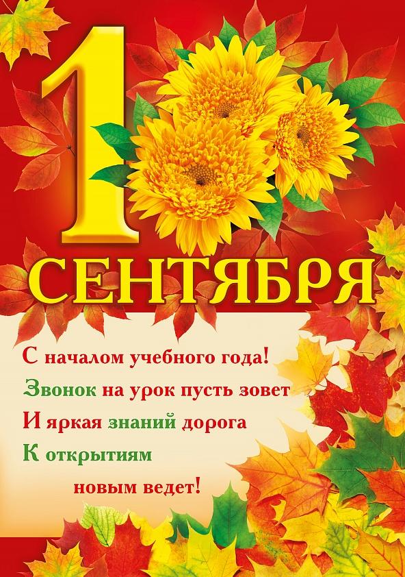 Варианты поздравление с 1 сентября